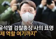 """윤석열 사의 표명에 국민의힘 """"文정권 브레이크 없어져"""""""