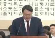 """[타임라인]""""우리 총장님""""→""""국민선동""""···尹·문 정부 589일 동행"""