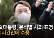 """박주민 """"尹, 사의 표명도 정치적…선거 후 본격 움직일 것"""""""
