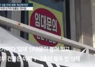 코로나에 신입생 미달 겹쳐…지방 대학가 '임대' 광고만 빼곡