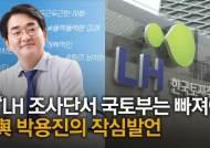 [이번주 핫뉴스]대선 D-365, 원전 재판ㆍLH 투기의혹(8~14일)
