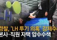 경찰, 'LH 투기의혹' 직원 13명 출국금지…본사 10시간 압수수색
