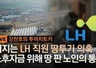 커지는 LH 직원 땅투기 의혹…노후자금 위해 땅 판 노인의 통곡