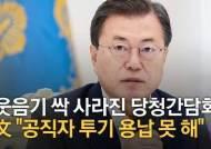 """文 """"공직자 투기 용납 못 해""""…웃음기 싹 사라진 당청간담회"""