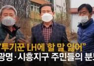 """""""투기꾼 LH에 할 말 잃었다"""" 과림동 주민들 분노한 까닭 [영상]"""