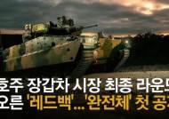 K21 장갑차에 '레드백' 젊은 피로 수혈…연말 한국에 온다 [영상]