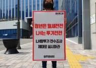 """""""부패가 특권인가""""···LH투기 의혹에 청주청년회도 발끈"""
