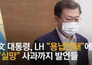 """'공정'이 약점된 文정권…2주만에 사과하면서도 """"적폐 청산"""""""