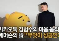 """""""부자되는게 성공""""이라 여겼던 김범수…재산기부로 기빙플레지 등재"""