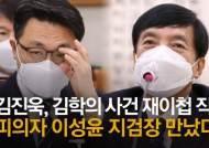 """김진욱 """"인권수사 위해 이성윤 만났다""""에 """"황제조사"""" 비판"""