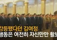 """김여정, 남한에 '떼떼' 비난했는데…통일부 """"남북관계 개선 입장 불변"""""""