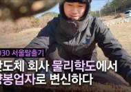 [2030 서울탈출기]① 그물망 쓰고 꿀 따러 다닌다, 반도체 회사 때려치운 이 남자