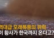 지구종말 보는듯…몽골마을 삼킨 모래폭풍, 24시간뒤 韓온다[영상]