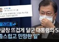 """[알려드림]""""좀스럽다""""는 文의 SNS…댓글창 달군 네티즌 반응"""