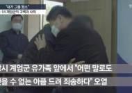 """""""내가 쐈습니다"""" 광주 계엄군 유족 찾아 첫 사죄"""
