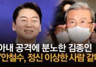 """아내 공격에 분노한 김종인 """"안철수, 정신 이상한 사람 같다"""""""
