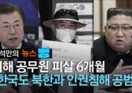 """[윤석만의 뉴스뻥]""""韓정부, 北과 인권침해 공범"""" 공무원 피살 반년, 유가족 절규"""