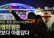 [영상] 국가대표 야경 품은 이 도시, 밤을 즐기는 두가지 방법
