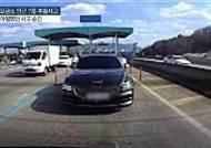 꽉 막힌 TG에 트럭 그대로 '쾅'···아찔했던 7중 추돌 순간 [영상]