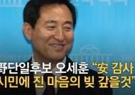 """野단일후보 오세훈 """"시민에 진 마음의 빚 갚을것…安 감사"""""""