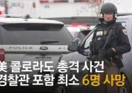 美콜로라도 식료품점서 '묻지마 총격'…경찰 포함 10명 사망