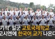 전교생 130명 한국계 고교 '야구 기적'…내일 일본 전역에 한국어 교가 울린다