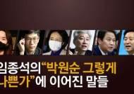 """박영선 """"임종석과 연락 안 한다""""…오세훈 """"정말 몹쓸 사람들"""""""