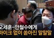 """오세훈, 빨간 넥타이 맨 안철수 포옹 """"박영선은 박원순 시즌2"""""""