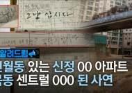 [알려드림] 신월동 '신정○○아파트'가 '목동 센트럴○○○' 된 사연