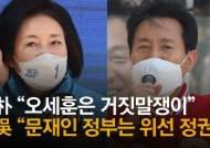 """지인 모으는 與, 최후 카드는 '조직력'…전문가 """"효과 3%P뿐"""""""