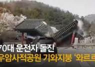 우암사적공원 돌진한 70대 운전자…기와 지붕 '와르르' [영상]