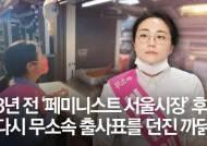"""""""민주당에 빚 없다"""" 무소속 나온 3년전 페미니스트 그 후보"""