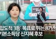 """""""386 유통기한 끝났다""""…87년생 신지혜 목표는 '압도적 3등'"""
