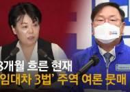 """""""임대차법 만든 분들 오래 기억될 것"""" 윤희숙 예언, 현실됐다"""