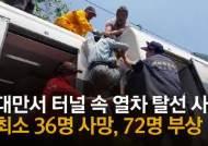 대만서 터널 속 열차 탈선 사고…최소 54명 사망, 150여명 부상