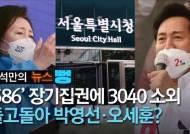 [윤석만의 뉴스뻥]돌고돌아 朴·吳…해도 너무한 586 장기집권