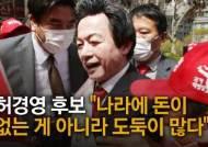 """허경영 """"기성 정치인은 도둑놈···난 서울 예산 35조 나눠줄 것"""""""