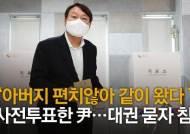 """부친과 투표소 간 윤석열…""""충청 표심 의식"""" 벌써 정치해석"""