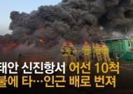 선박 30척 불에 탄 태안 신진도항 화재…특별재난지역 선포 요청