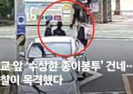 초교 앞서 '수상한 종이봉투' 거래…휴가중 경찰에 딱 걸린 보이스피싱범 [영상]