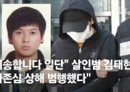 """김태현 동창들 """"장난 치다가도 갑자기 욕설…소름 돋았다"""""""