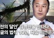"""[단독]김병만, 31번 도전끝 파일럿 됐다…""""죽기전까지 꿈꿀것"""""""