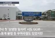 노사민정 상생 일자리 '광주 글로벌모터스' 첫 차 나온다