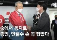 """앙숙에서 동지로…김종인, 안철수 손 꼭잡고 """"고생 많았다"""""""