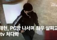 성범죄 2주뒤 엽기 살인마로…전문가도 놀란 김태현의 패턴