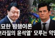 브라질 대통령 탄핵시킨 판사…조국은 왜 그 다큐 올렸나 [정글]