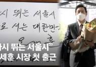 """첫 출근한 오세훈 """"서울시 오늘부터 다시 뛸 것…무거운 책임감 느낀다"""" [영상]"""