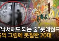 """""""그래피티 낙서 복원해달라"""" 비용 1000만원, 당사자도 부담"""