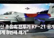 """국산 초음속 전투기 KF-21 베일 벗었다···文 """"세계 8번째 쾌거"""""""
