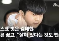 """김태현 1주전부터 살인 계획했다 """"가족도 죽이겠다고 결심"""""""